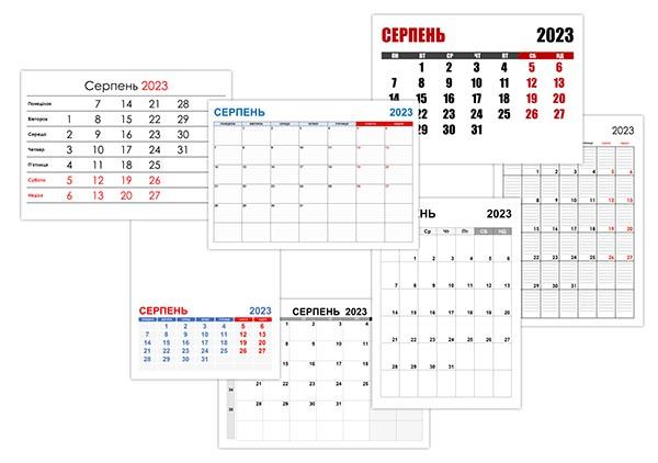 Календар на серпень 2023 року